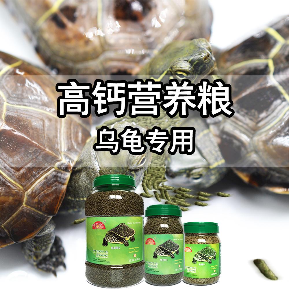 包邮出口红多宝龟粮乌龟巴西龟鳄龟猪鼻龟饲料高蛋白高钙龟料(用1元券)