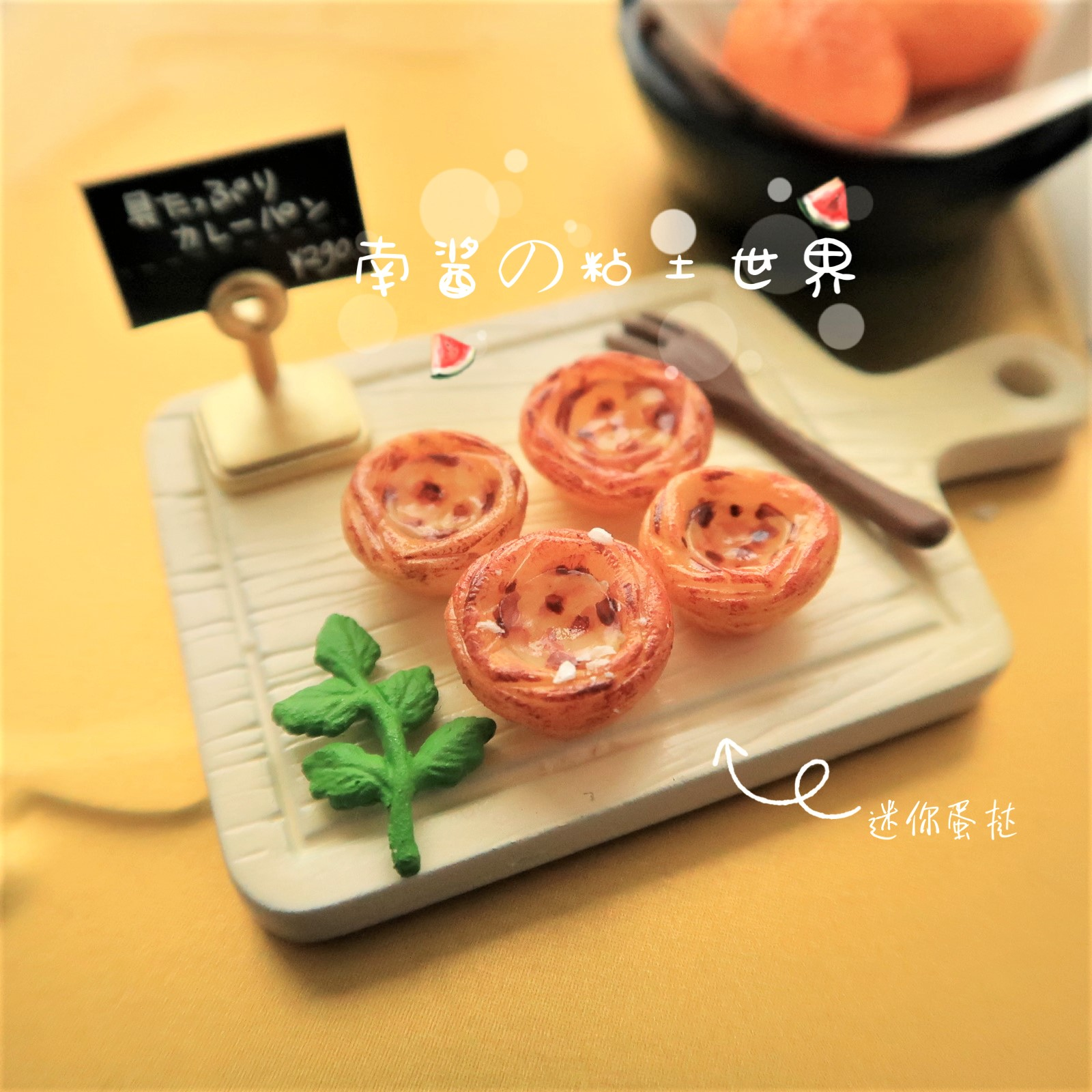 Miniature food and hand made egg tarts ob11 Mini scene 12 points 6 points doll house accessories BJD