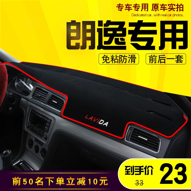 大眾新朗逸汽車用品裝飾PLUS前擋風玻璃中控臺遮光遮陽防曬避光墊