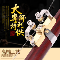 Performer class professional new multifunctional erhu Jin stainless steel bow fine-tuning metal