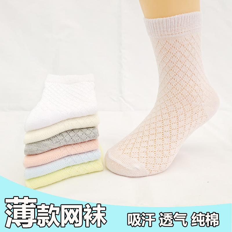 儿童袜子纯棉春秋薄款男童女童小孩学生宝宝夏季中筒超薄网眼短袜