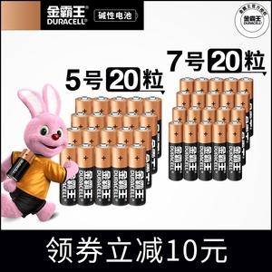 领10元券购买金霸王五号电池5号七号7号共40粒电视玩具遥控器碱性小干电池1.5V空调电视机煤气表体温电池计抢正品批发官网