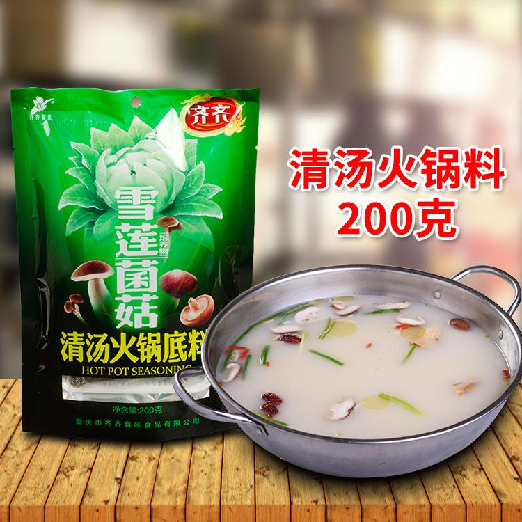 重庆齐齐清汤火锅底料菌菇汤200g克袋火锅店用汤料不辣的三鲜底料