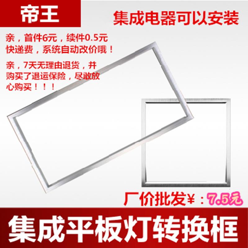 Интеграции потолок LED потолок квартира свет юба изменение коробка 300 300/600 скрытый алюминиевых сплавов перевод рамка