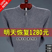 冬季鄂尔多斯市羊绒衫男100纯羊绒毛衣大码加厚保暖中老年羊毛衫