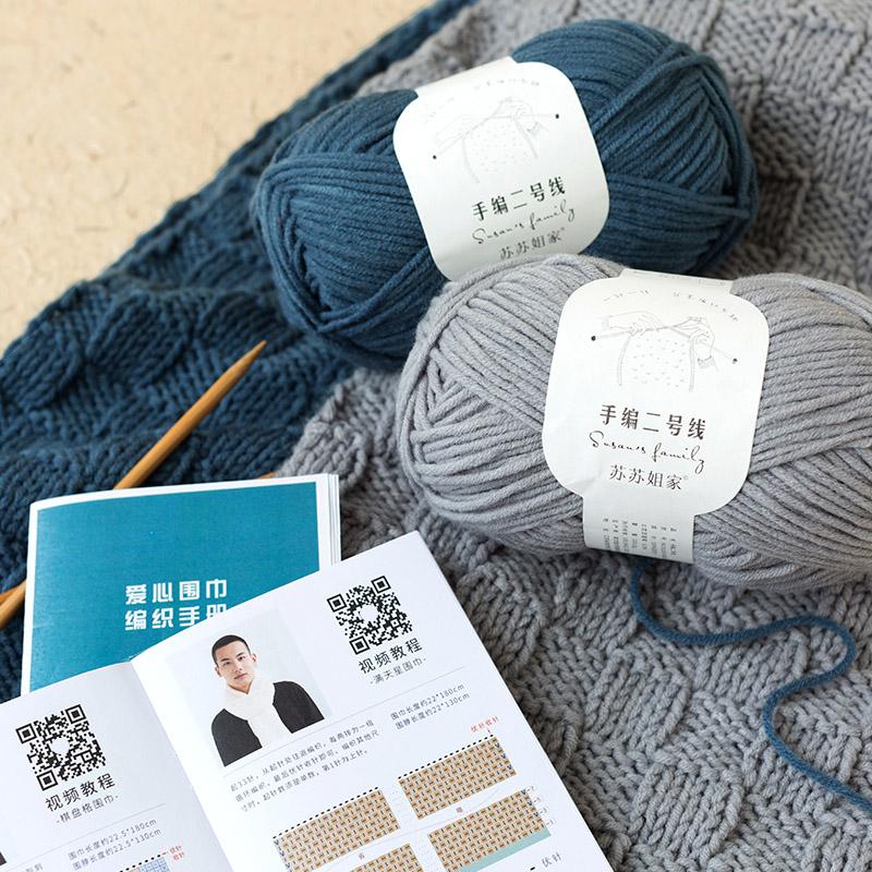 趣织社手编2号围巾线粗毛线团手工diy编织毛衣材料送男友女包神器