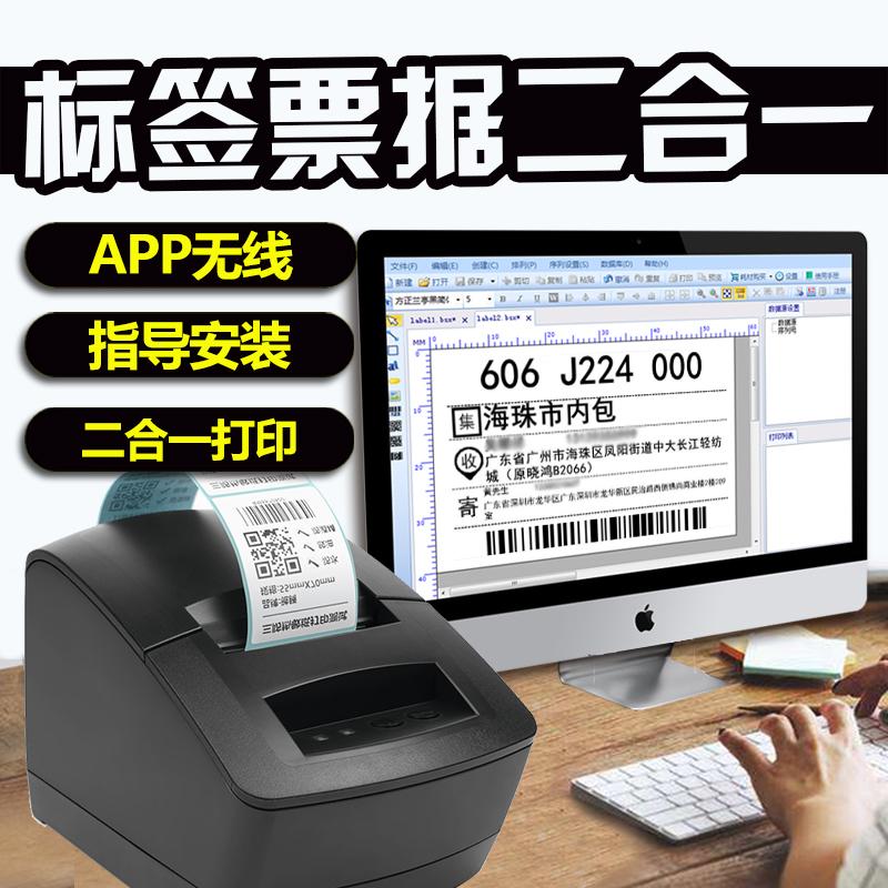 佳博GP2120TU热敏条码打印机不干胶标签机超市珠宝服装吊牌打价格