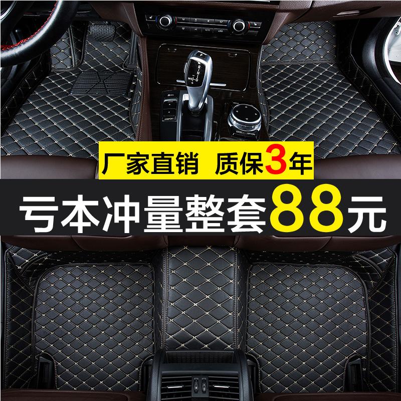 全大包围汽车脚垫专用长安新奔奔mini悦翔v3/v5/v7逸动睿骋cc志翔