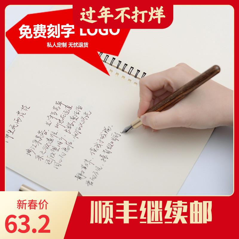 免费刻字简约 手工红木钢笔紫檀木 特细美工尖老款吸墨式练字钢笔