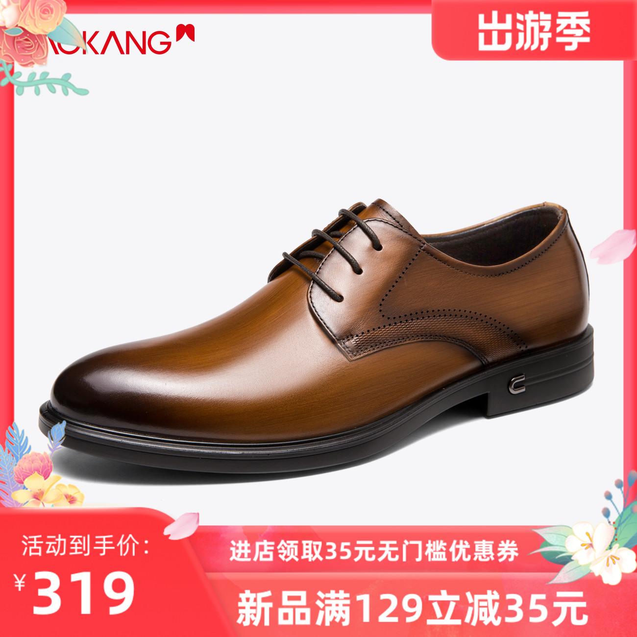 奥康男靴2020春新作ビジネススーツ革靴本革靴男性インロン靴快適靴靴靴