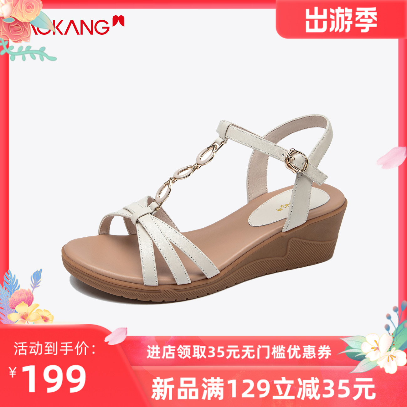 Aokang womens shoes 2020 summer new leather slope heel comfortable womens sandals casual simple mom sandals