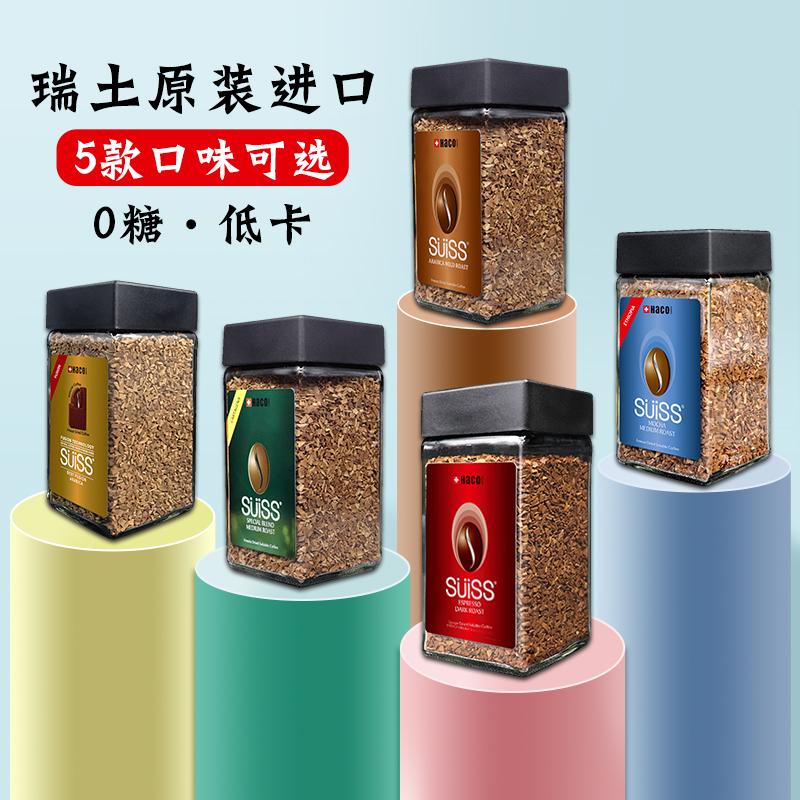 无蔗糖无植脂末咖啡 瑞士进口第四代冻干黑咖啡 速溶纯咖啡粉100g