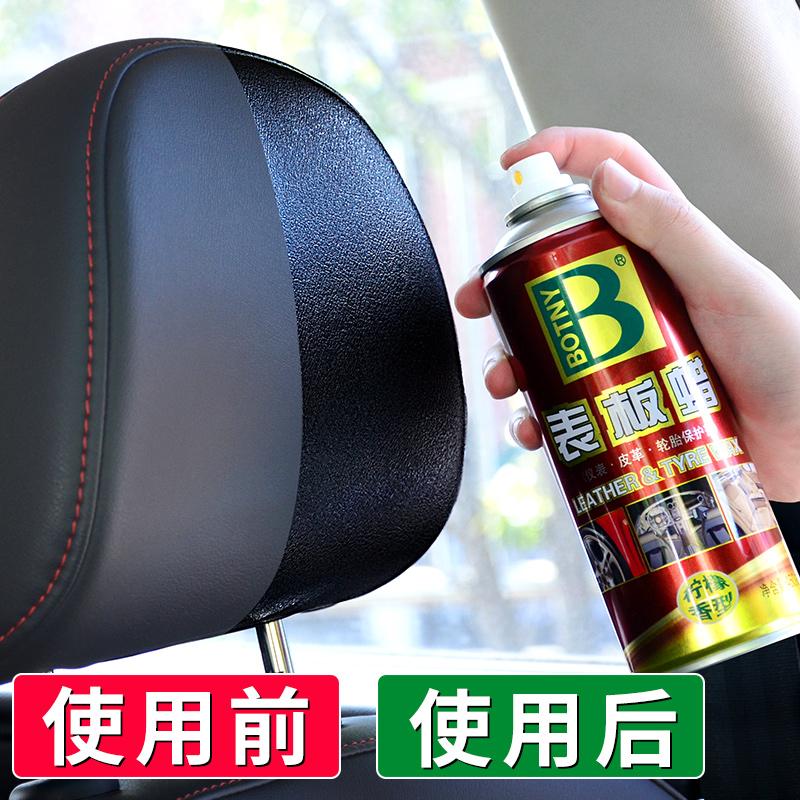 表板ワックス自動車内装コーティングプラスチック改新剤のメンテナンス上の光ワックスメータープレートワックスの香型防塵