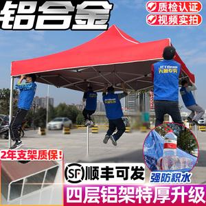 铝合金折叠户外可放车便携广告印字四脚伞摆摊车篷遮阳雨棚伞帐篷
