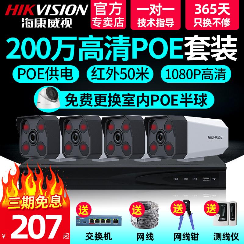 海康威视200万poe网络摄像头 4路高清监控设备套装家用夜视器商用