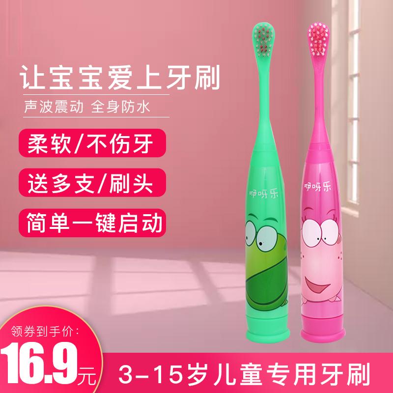 咿呀乐儿童电动牙刷宝宝牙刷小孩子幼儿2-3-4-6-12岁软毛自动牙刷