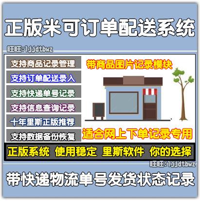 米可食品家具厂五金建材厂服装厂玩具厂订单订货配送管理系统