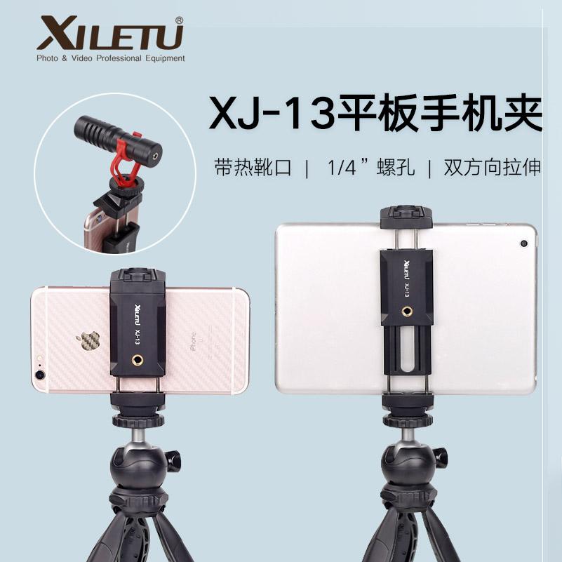 喜乐途XJ13手机平板电脑夹苹果iPad 摄影直播三脚固定支架配件