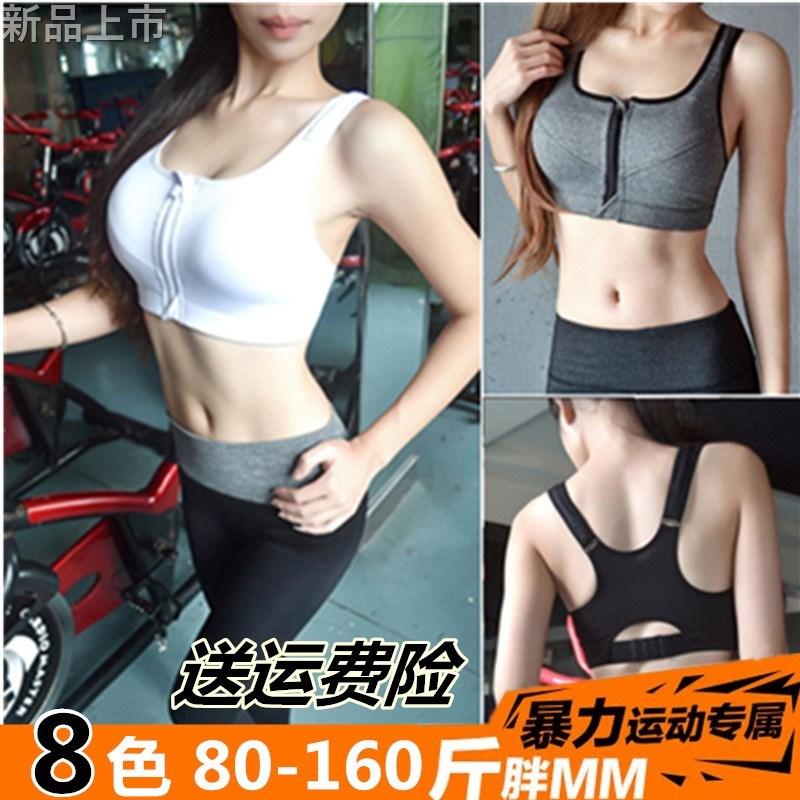 防震动健身房运动文胸女性女学生紧身高强度防震运动内衣带胸垫