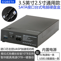 移動硬盤盒3.5英寸2.5寸通用SATA轉usb3.0外接外置固臺式機械底座