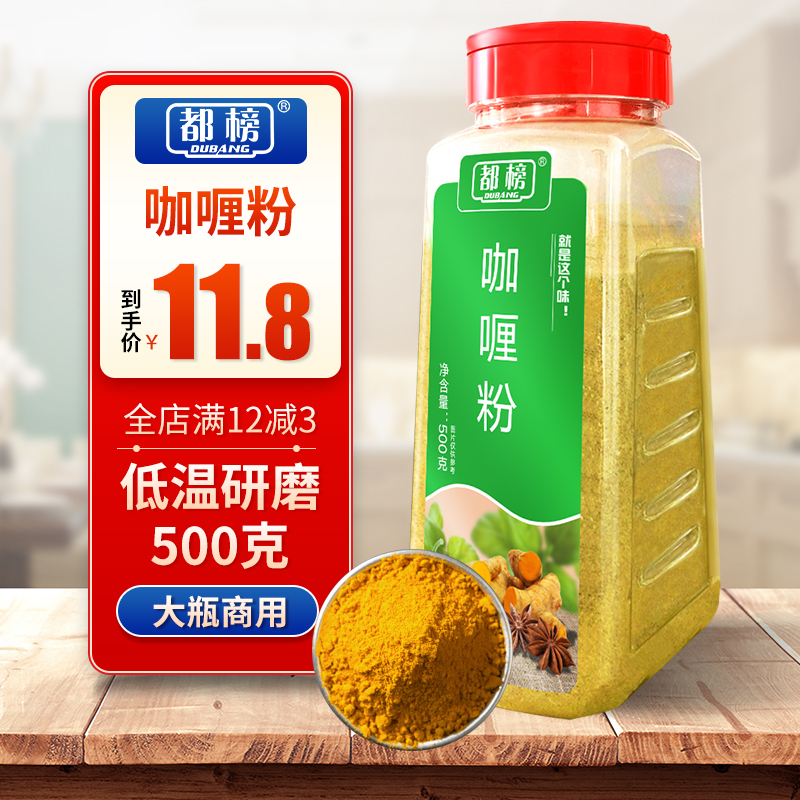 Curry powder postage free yellow curry powder 500g curry fried rice curry beef chicken rice special seasoning