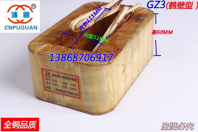 Электромагнитный вибрация для материал швейная машинка круг GZ3 все медь гарантия кран стена тип