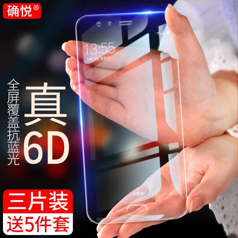 确悦 小米note3钢化膜抗蓝光透明原装防爆防摔防指纹note手机贴膜