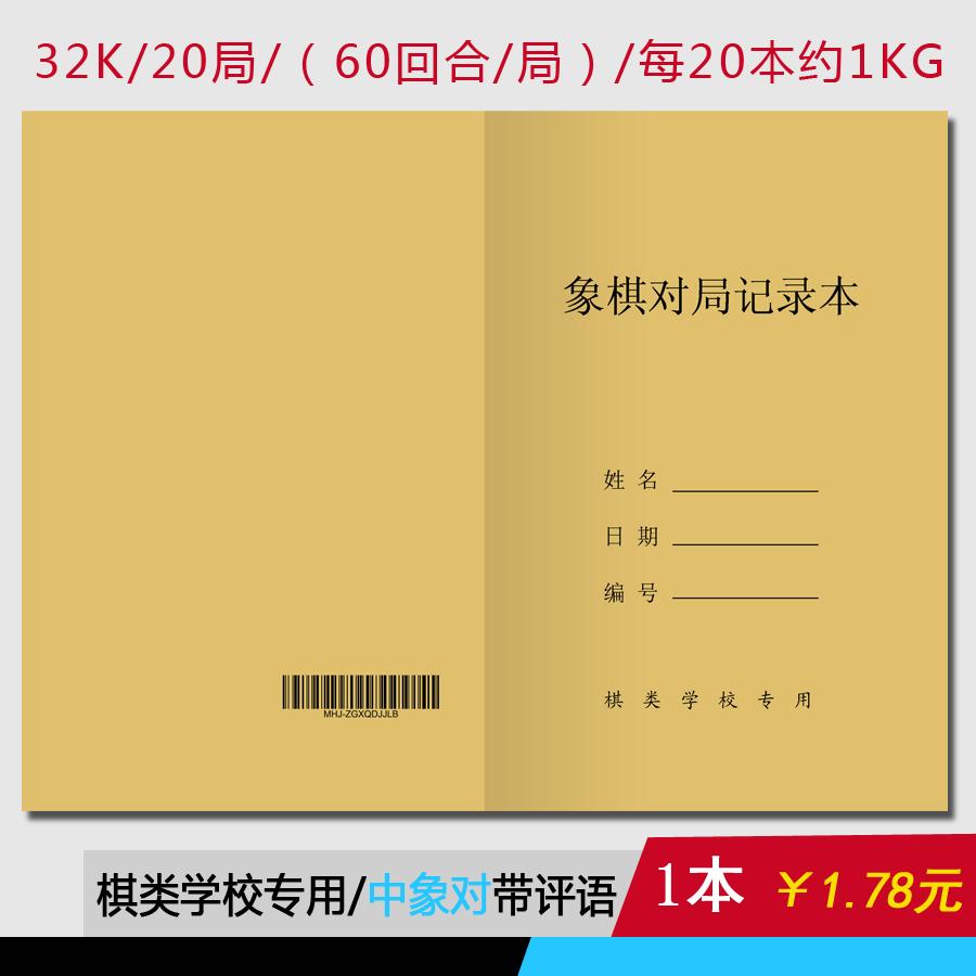 中国象棋对局记录本练习本笔记本定制可印logo效率清新小文艺复古