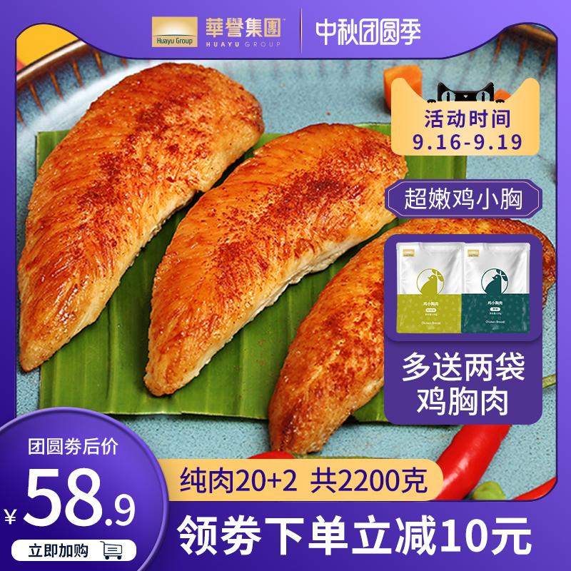 【22袋纯肉】华誉即食鸡胸肉健身代餐低脂卡零食轻速食鸡脯肉食品