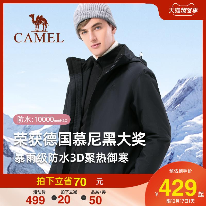 骆驼冲锋衣男三合一可拆卸防风防水外套加绒加厚冬季户外潮牌套装
