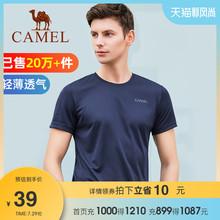 骆驼男装短袖t恤男2021夏季宽松半袖体恤运动跑步健身速干上衣