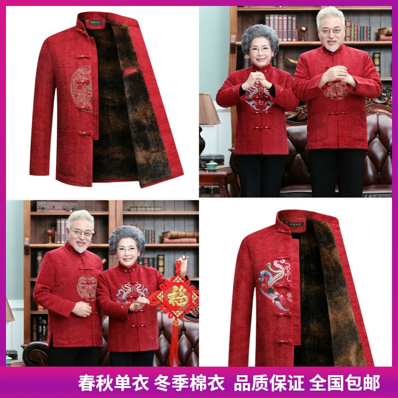 Couples in Tang suits, middle-aged and elderly men, make birthday girls, plus velvet, thick winter clothes for Chinese New Year