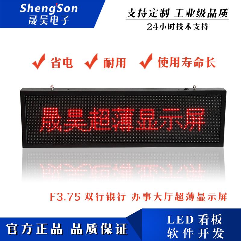 3.75大厅排队叫号显示屏 LED双行5字窗口屏 U盘WIFI改字显示屏