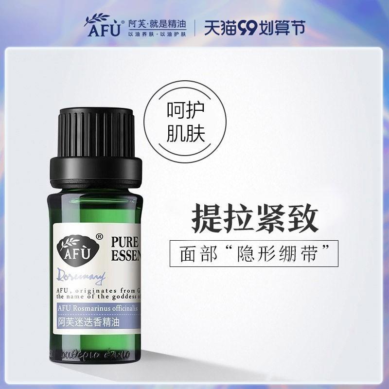 阿芙迷迭香精油10ml  脸部紧致面部护肤香薰按摩护发植物天然单方