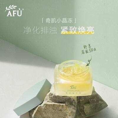 Afu facial massage cream massage cream facial beauty salon special facial cleansing cream to clean pores and dirty things female