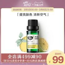 植物香薰单方揉按身体全身脸部面部护肤控油阿芙柠檬精油10ml