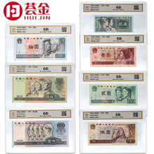 The Fourth Set of Renminbi Banknotes 50 yuan 10 yuan 5 yuan 2 yuan New Collection Fourth Edition Banknotes Four Ends of the Same Number