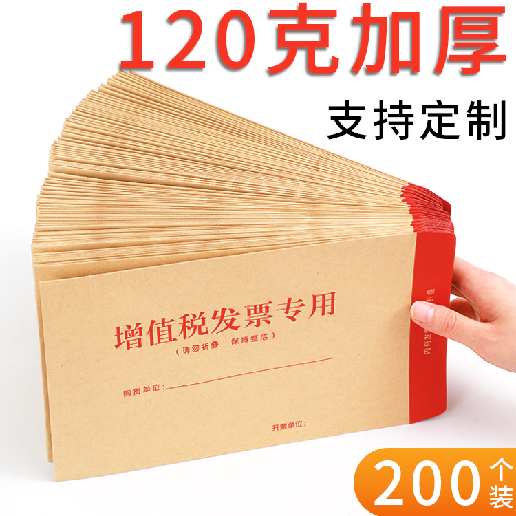 Kraft paper VAT invoice special envelope bag thickened custom custom made general ticket special ticket additional ticket release