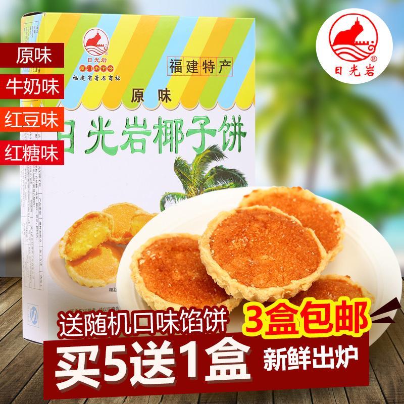 日光岩椰子饼228g厦门鼓浪屿特产馅饼红豆凤梨酥糕点零食小吃点心