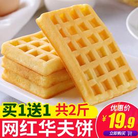 华夫饼面包整箱早餐速食蛋糕点充饥夜宵零食小吃懒人饼干休闲食品