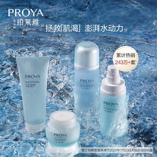 珀莱雅水动力护肤品套装 控油水乳爽肤水化妆品官方正品 补水保湿