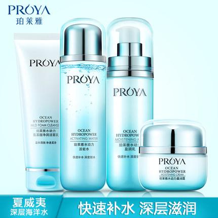 珀莱雅水动力护肤品套装女补水保湿水乳液透皙美白学生化妆品正品