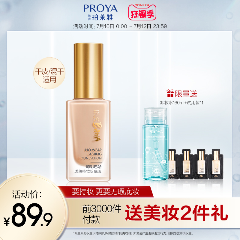 Paralle blemish foundation, dry skin, mother's makeup, moisturizing and moisturizing BB cream