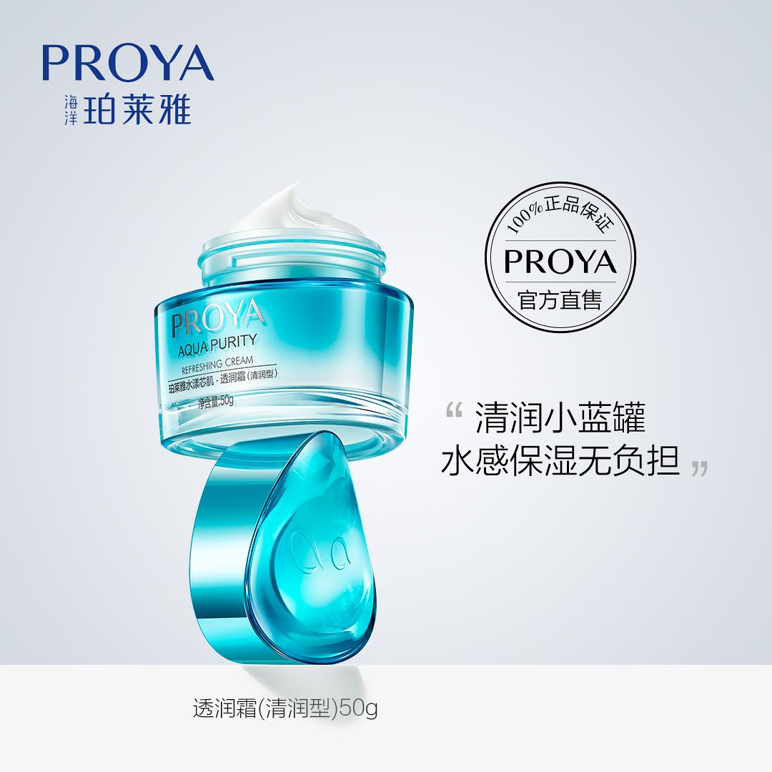 PROYA/珀莱雅水漾芯肌透润霜(清爽型)补水滋润修护滋养保湿面霜图片