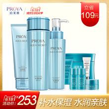 珀莱雅水漾肌密补水保湿护肤品套装控油爽肤水乳液女士化妆品正品