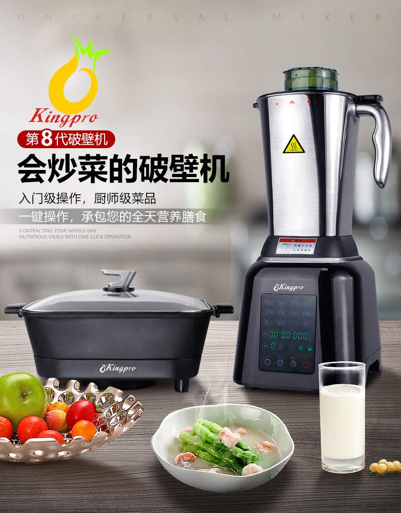 台湾凤梨牌 破壁料理机 家用多功能加热全自动新款Kingpro J-1303
