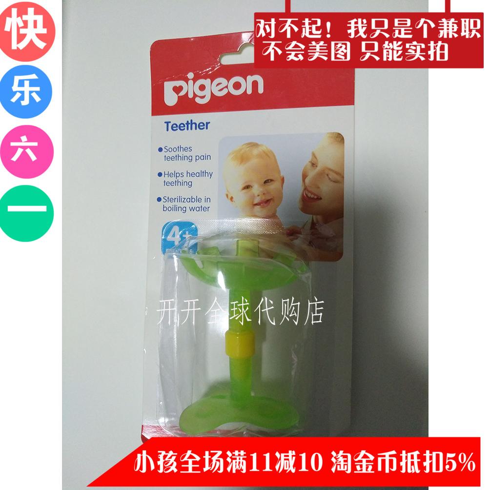 香港代购日本原产贝亲pigeon婴儿磨牙咬牙器 杯牙胶嘴唇训练4个月