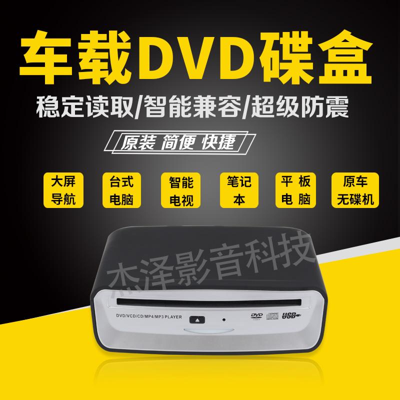 Общий автомобиль эндрюс большой экран навигация поглощать в DVD блюдо коробка / автомобиль usb подключение dvd тень блюдо машинально игрок