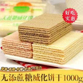 無添蔗糖威化餅干1000g蘇琪草莓奶香橙餅干無糖食品店糖尿人零食圖片