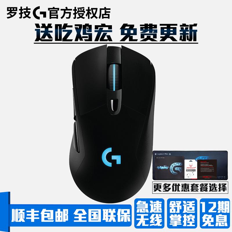 顺丰包邮罗技g703有线无线双模游戏鼠标机械按键g403升级csgo绝地求生吃鸡宏罗技703鼠标usb笔记本电脑